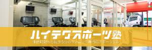 ハイテクスポーツ塾