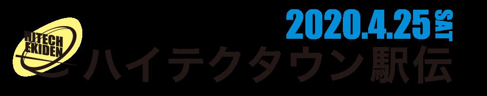 第17回ハイテクタウン駅伝